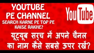 How To Make your Channel Discoverable / visible in youtube Search |  (HINDI/URDU) [TechnoBaaz]