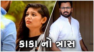 કાકા નો ત્રાસ સાવ આવો પણ હોય શકે !!    Gujarati Comedy    Video By Akki&Ankit