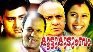 Malayalam Home Cinema | Koottukudumbam | Malayalam Teli Film Full Movie 2015