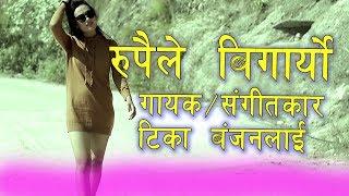 Rati Uthi(राति उठी ) - Tika Bomjan - New Nepali Song 2017/2074