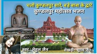 kundalpur Mahotsav    Mehul Jain    chalo kundalpur