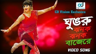Gungor Jhanak Jhanak Baje Re | Natun | Dany Sidak | Bagha Baghini Movie Song | Bangla New Song 2017