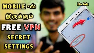 யாருக்கும் தெரியாத SECRET VPN TRICK   Free VPN Settings Of Your Phone Settings