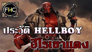 Hero-Biography: EP.10 Hellboy ยักษ์เเดงผู้พิทักษ์ หมัดสะท้านเเห่งอเวจี [Dark Horse comics]