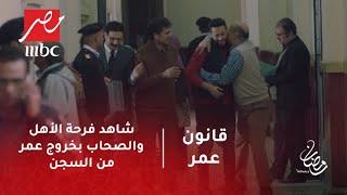 قانون عمر - شاهد فرحة الأهل والصحاب بخروج عمر من السجن