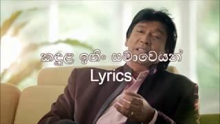 Kandula Ithin Samaweyan / Lyrics - Keerthi Paquel