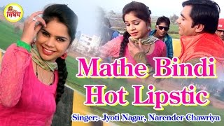 Mathe Bindi Hot Lipstic | Haryanvi Top Song | Jyoti Nagar, Narender Chawriya | Singham Hits