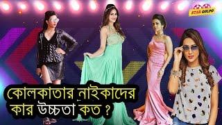 দেখুন কলকাতার নায়িকারা কে কতটা লম্বা ? Top Kolkata Actress Real Height