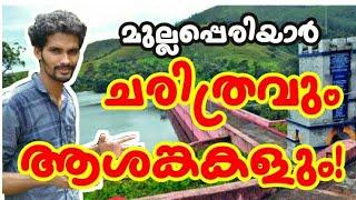 Mullaperiyar dam | മുല്ലപ്പെരിയാർ ഡാം | History of mullaperiyar dam | Idukki dam