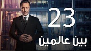 Bein 3almeen  EP23 | مسلسل بين عالمين - الحلقة الثالثة و العشرون