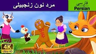 مرد نون زنجبیلی | داستان های فارسی | قصه های کودکانه | Dastanhaye Farsi | Persian Fairy Tales