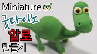 굿다이노 알로 만들기 [고무인간] 공룡 캐릭터/The Good Dinosaur/디즈니 픽사
