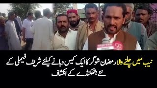 Pakistan News Live Another Case  of Ramzan Sugar Mills