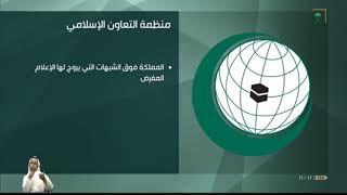 منظمة التعاون الإسلامي تقف مع #المملكة للحفاظ على سمعتها وأمنها الوطني،