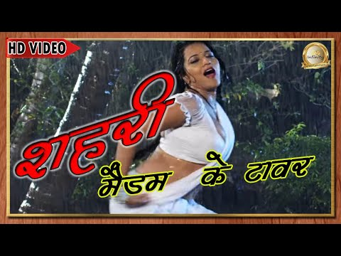 Xxx Mp4 Check This Hit One I Bhojpuri Hit I Sahri Maidam Ke Tower 3gp Sex