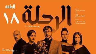 مسلسل الرحلة - باسل خياط - الحلقة 18 الثامنة عشر كاملة بدون حذف  | El Re7la series - Episode 18