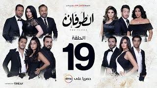 مسلسل الطوفان - الحلقة 19 التاسعة عشر - Altofan Series Episode 19