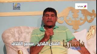 كلمة الفنان القدير سمير القلاف لجمهور مسرحية فانتازيا في عيد الفطر