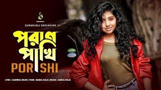 Porshi - Poran Pakhi | New Audio Song 2017