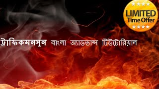 TrafficMonsoon Bangla Tutorial Full  For $0.10 to $100 Daily With Support and Training