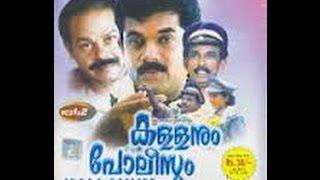 Kallanum Policum Full Malayalam Movie  | Mukesh, Ragini, Lalitha | Malayalam Movie Online