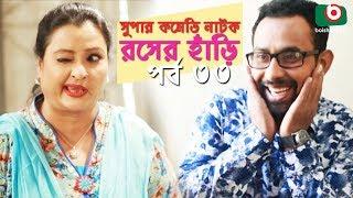 সুপার কমেডি নাটক - রসের হাঁড়ি | Rosher Hari | EP 33 | Dr Ejajul, AKM Hasan, Chitralekha Guho, Ahona