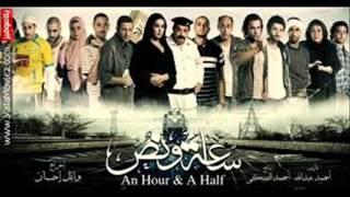 ◄  موسيقى فيلم ساعه و نص HD