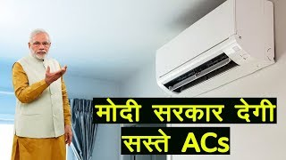 सरकार देगी सभी को सस्ते ACs || Air conditioner || A/C || Smart Help