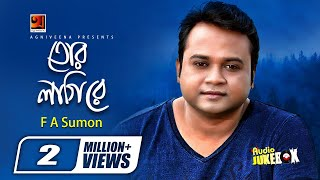 Tor Lagi Re | by  F A Sumon | Full Album | Audio Jukebox | ☢☢ EXCLUSIVE ☢☢