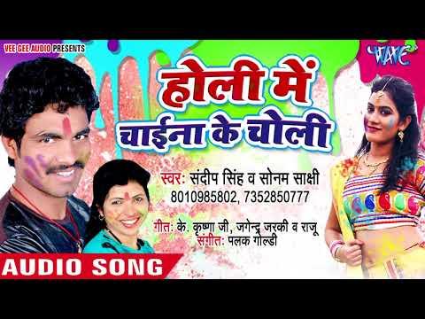 Holi Me Chaina Ke Choli - AUDIO JUKEBOX - Sandeep Singh - Bhojpuri Hit Holi Songs 2018 New