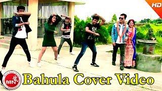 New Nepali Cover Video | Bahula - Ramesh Raj Bhattarai Ft. Suren / Basanta & Suresh