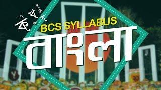 1. BCS Syllabus - Bangla [Admission]