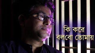Ki Kore Bolbo Tomay Cover    কি করে বলবো   Balaram Kansabanik   Rishav Kar   Jeet Ganguly