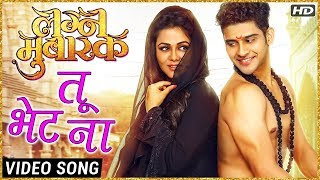 तू भेट ना | Tu Bhet Na | Romantic Song | Lagna Mubarak | Harshavardhan Wavre | Prarthana | Sidhaant