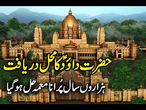 Kahani Hazrat Daud AS Ke Mahal Ki ( Story Of Prophet Daud AS Palace) Mysterious Events