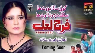 Farah Lal   New Saraiki   Album 4   Teaser low