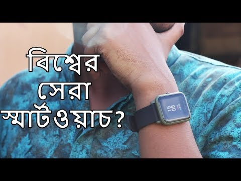 Xiaomi Amazfit Bip Full Review after 2month use, Unboxing Hands-on | Best Budget Smartwatch (Bangla)