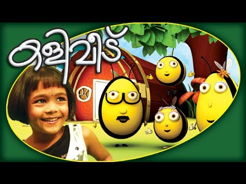Kaliveedu കളിവീട് Malayalam Animation Full Movie 2013 Official HD