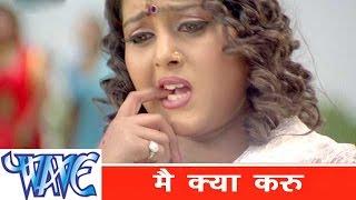 मै  क्या करू  Mai Kya Karu -Dinesh Lal Nirahua- Bhojpuri Hot Songs 2015- Vardi Wala Gunda