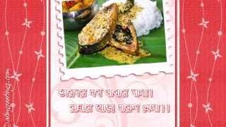 Poila Baisakh | Shuvo Noboborsho | 2017 | 1424 | Wishes | Greetings | Ecards | Video | 16 11