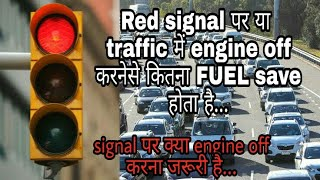 RED signal पर या TRAFFIC में FUEL बचानेका सही तरीका SAVE FUEL,SAVE ENVIRONMENT Learn to turn