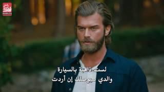 مسلسل جسور والجميلة الحلقة 2 مترجمة للعربية الإعلان الأول