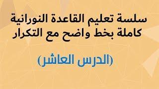 الدرس العاشر القاعدة النورانية نور محمد حقاني كلمات واضحة