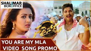 You Are My MLA Video Song Trailer    Sarainodu Movie Songs    Allu Arjun, Rakul Preet Singh