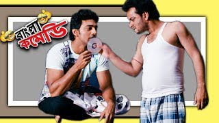 Clever BLACKMAIL|DEV and Parthasarathi Comedy|HD|KHOKA 420 Top Comedy#Bangla Comedy