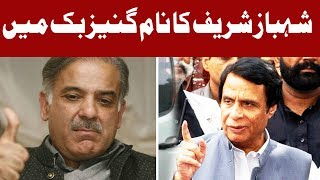 Shahbaz Sharif Name Should Be Included In Guiness Book | Headlines - 03:00 PM - 23 July