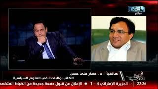 د.عمار علي حسن: مصر أقدم دولة فى التاريخ لديها تنوع بشري خلاق وتخلو من الصراع !