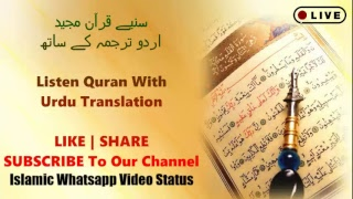 Listen Quran with Urdu Translation LIVE ❤️ LIKE - SHARE - SUBSCRIBE ❤️