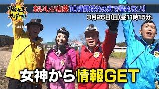 【帰れまサンデープラス】2017年3月26日(日) 放送