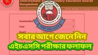 HSC Result 2017 Bangladesh Education Board GOV BD | Quickly HSC Result 2017 BD